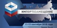 ПерфоГрад принял участие в выставке «Импортозамещение» 2018 в  Москве