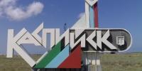 Воронежский завод «ПерфоГрад» открыл представительство в Дагестане